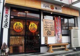 コラボ店/MARU龍